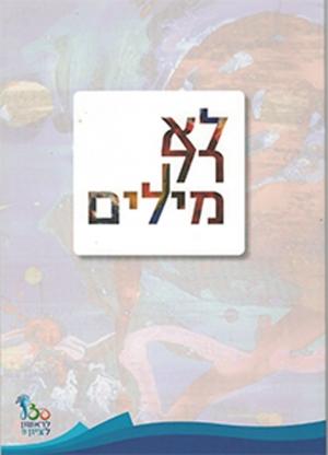 """""""Lo rak milim"""" - Rishon le zion municipality 2013"""