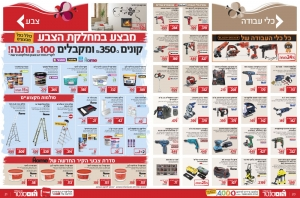 HOME CENTER pesach insert