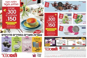 HOME CENTER insert pesach cover