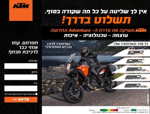 KTM Daf nehita Adventure 15 104