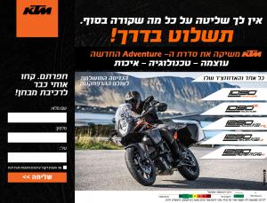 KTM Daf nehita Adventure 15 10B