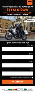 KTM Daf nehita Adventure E11