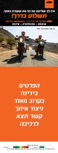 KTM Daf nehita Adventure E12