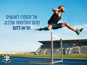 Maccabi 31 08
