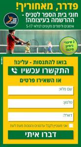 tenis yeladim comp D3