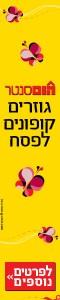 315471 Banner Pesah 120x600 B