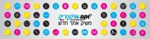 banner top 1600x420 shekem3