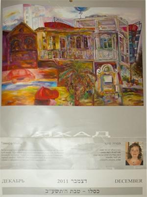 The Artist House , Rishon le Zion